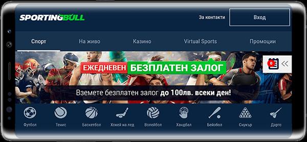 Sportingbull App – Мобилни залози
