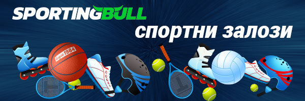 Sportingbull спортни залози