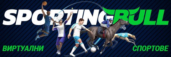 Sportingbull залози на виртуални спортове
