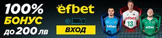 Вземи 200 лева бонус от Efbet
