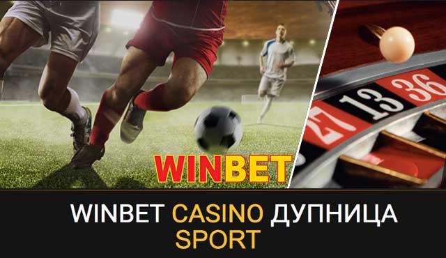 Уинбет с нова зала за казино игри в Дупница