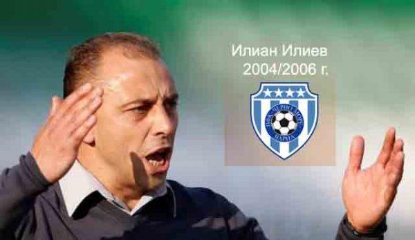Черно море и Илиан Илиев свързани с уговорени мачове и през 2004 г.