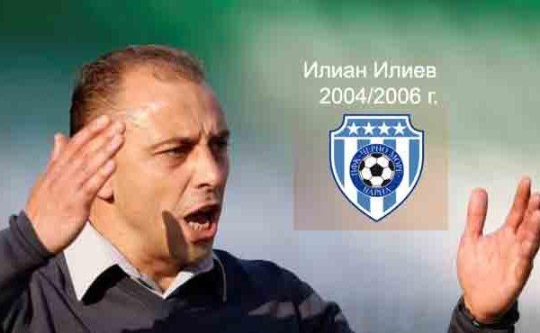 Скандалът с черно тото не е първият нито за футболния отбор на Черно море, и техния наставник Илиан Илиев