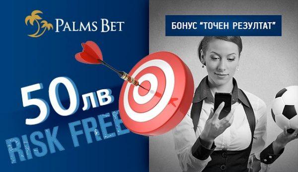 50 лв. без риск от промоция Точен Резултат на Palms Bet