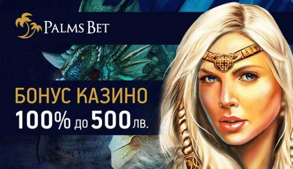 Бонус за Казино игри онлайн в Palms Bet