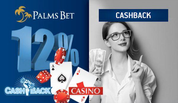 Palms Bet вече връща 12% от загубените пари на казино игри!