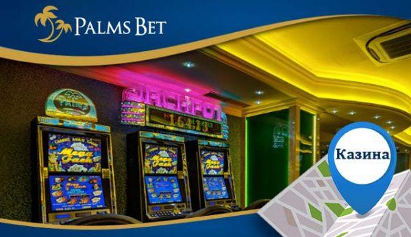 Верига от казино зали на Palms Bet