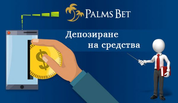 Депозит в Palms Bet - Как и откъде се внасят пари в букмейкъра?