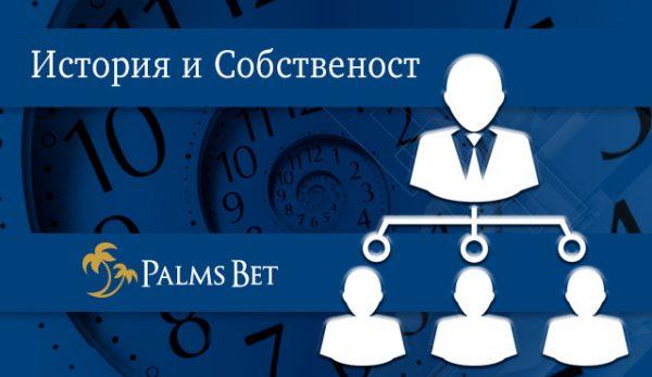 Каква е историята на букмейкъра Palms Bet
