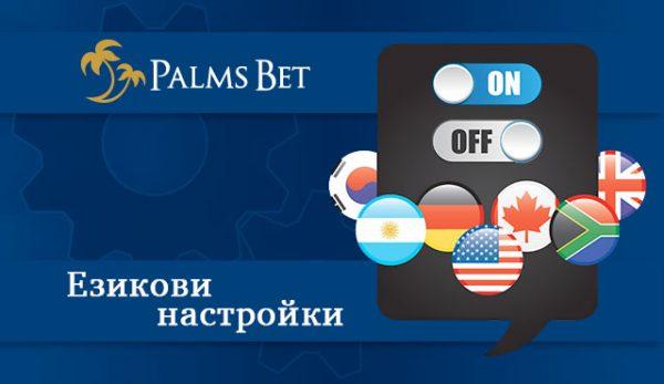 Езикови настройки в PalmsBet