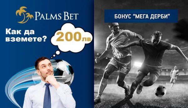 200 лв. бонус залог в Palms Bet за топ футболна среща (Бонус Мега Дерби)