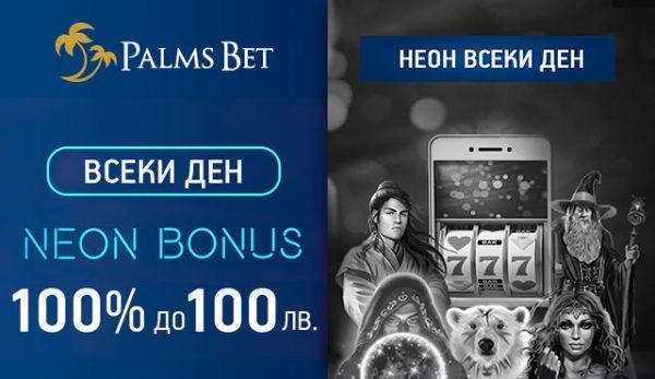 Neon Бонус в Palms Bet Казино - два пъти всеки уикенд!