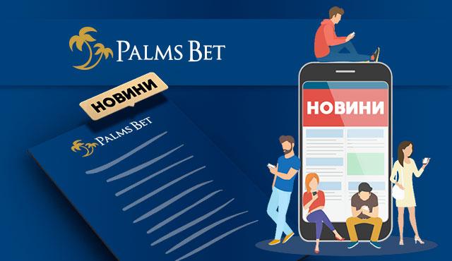 Раздел Новини в Palms Bet
