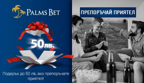 Palms Bet с подарък до 50 лв., ако препоръчате приятел