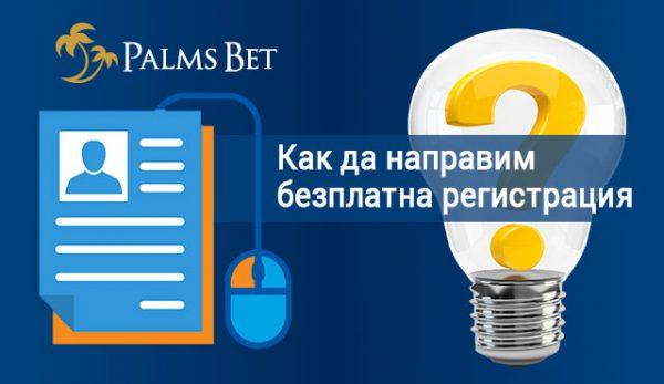 Как да направим безплатна регистрация на Palms Bet акаунт?