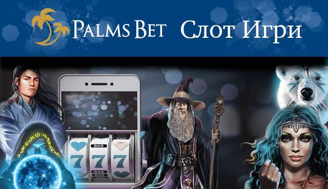 Слот игри в Palms Bet - Какво трябва да знаем?