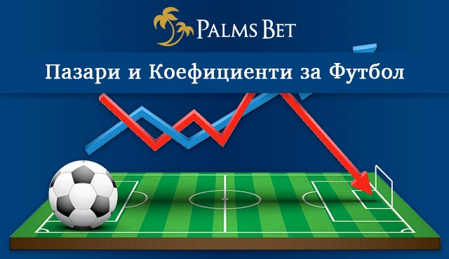 Пазари и коефициенти за Футболни залози в PalmsBet