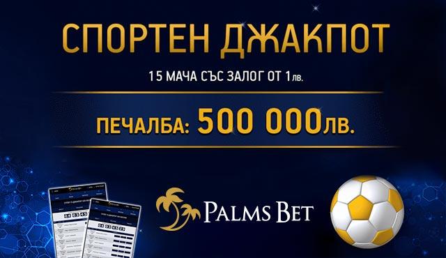 Спечелете 500 000 лв. с Джакпот Супер 15 на PalmsBet!