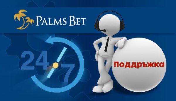 Поддръжка на клиентите и Чат на Живо в Palms Bet