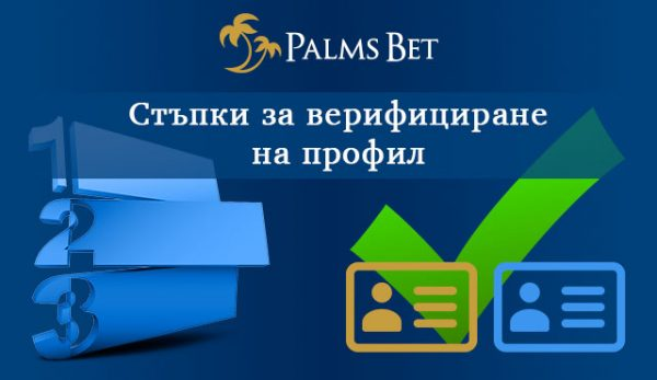 Стъпки за верифициране на профил в Palms Bet