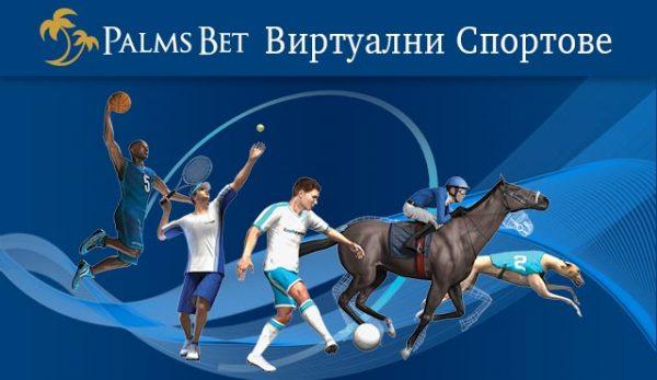 Palms Bet залози на виртуални спортове - продукти и пазари