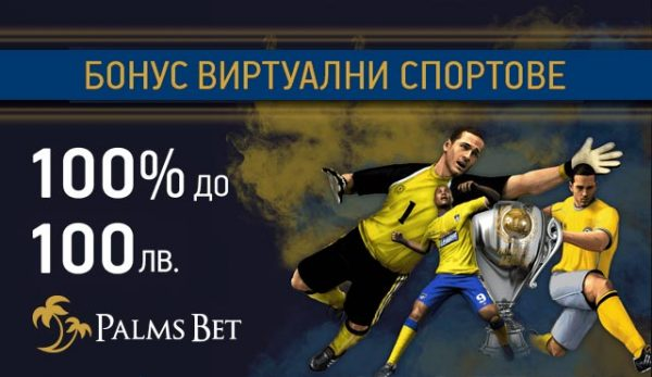 Palms Bet Бонус за Виртуални спортове