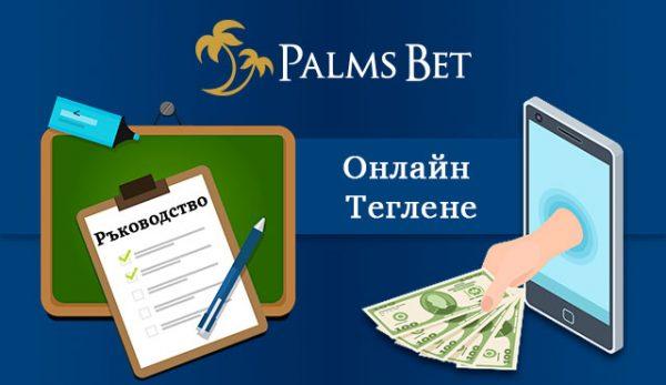Ръководство за онлайн теглене от Palms Bet