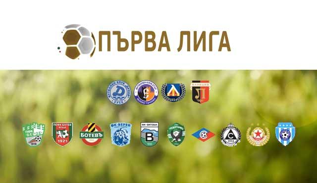 Първа Лига прецедент, отбор бе изваден от елитната ни дивизия заради уговорени срещи, санкция след като БФС бяха сезирани от УЕФА
