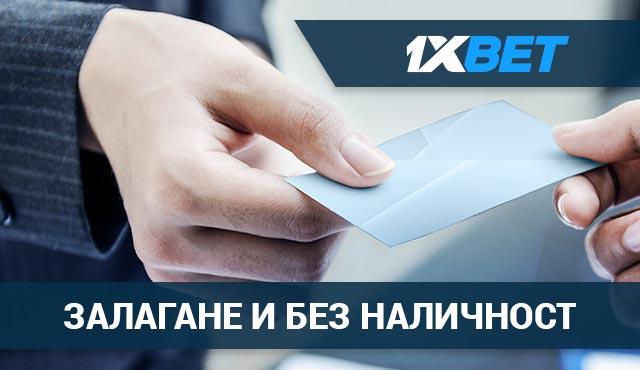 1xBet Advancebet - Залагайте без пари в сметката си!