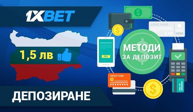 1xBet методи за депозиране на пари и минимален депозит