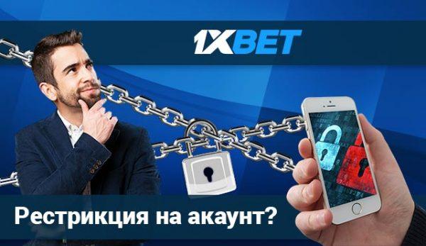 Можем ли да очакваме проблеми с 1xBet лимитиране на сметка?
