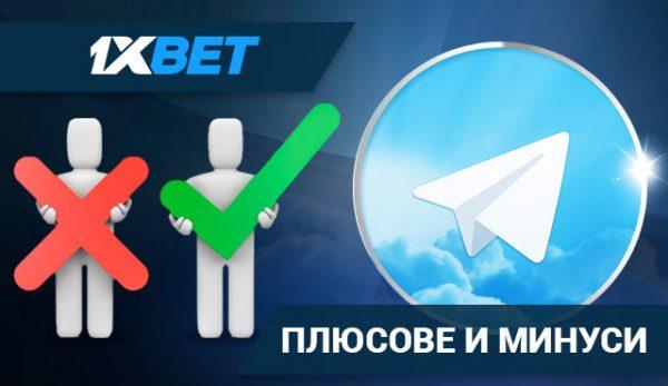 Telegram залози в 1xBet - предимства и недостатъци