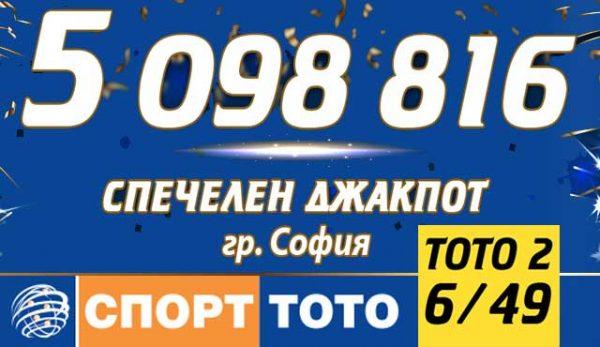 """Тираж №47 на лотарийната игра """"6 от 49"""" на Българския спортен тотализатор с милионер"""