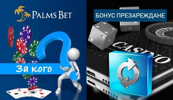За кои играчи е предвиден PalmsBet Казино Бонус Презареждане?