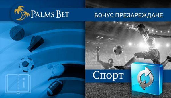Бонус Презареждане за Спорт в Palms Bet