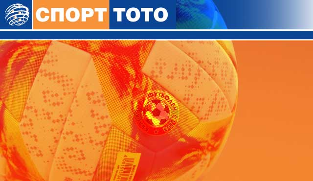 Спорт Тото стана официален партньор на БФС