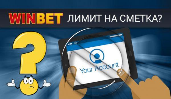 Възможно ли е Winbet да наложи лимит върху вашата сметка?