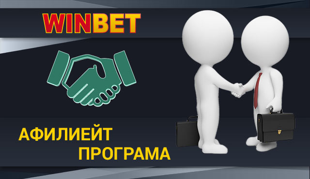 Winbet Affiliate Program - Партньорска Програма
