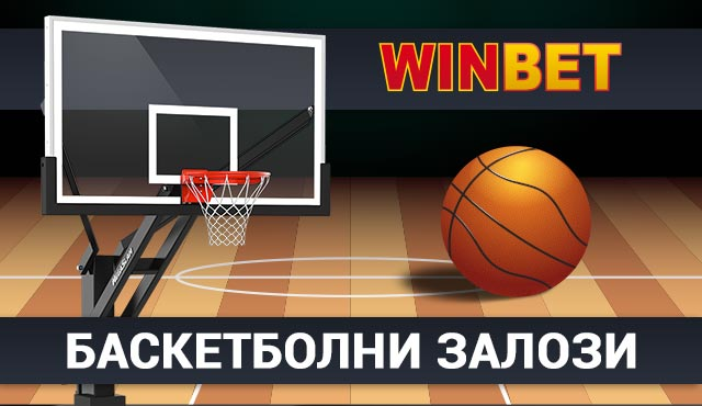 Winbet Баскетболни залози
