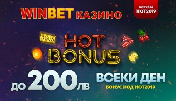 До 200 лв. всеки ден в Winbet Казино с Hot Bonus