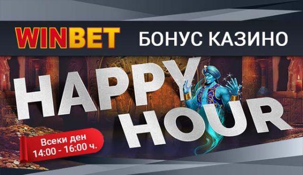 Бонус Happy Hour в Winbet Казино