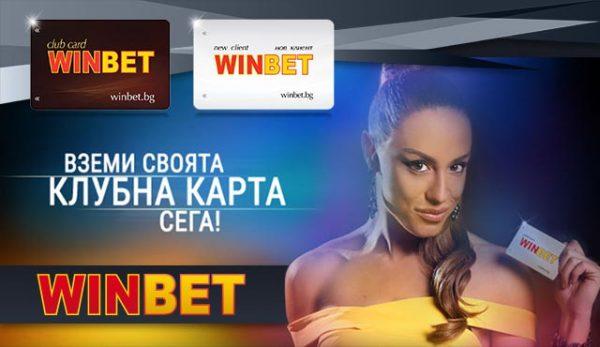 Специални отстъпки за лоялни клиенти и 300 лв. стартов бонус с клубни карти от Winbet