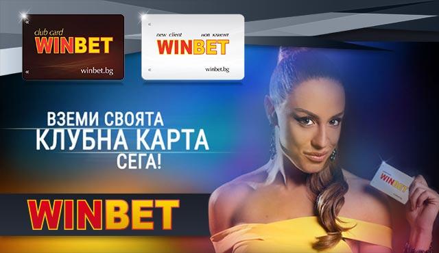 Клубни карти в Winbet с 300 лв бонус - отстъпки за лоялни клиенти