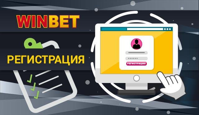 Уинбет регистрация - Създаване на нов акаунт