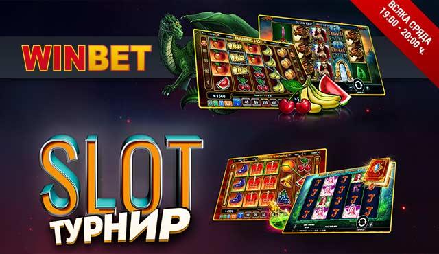 Winbet предлага 500 лв. в Slot турнир