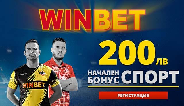 Winbet спорт бонус 200 лв.