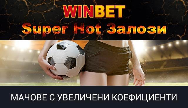 Winbet Super Hot Залози - Мачове с увеличени коефициенти