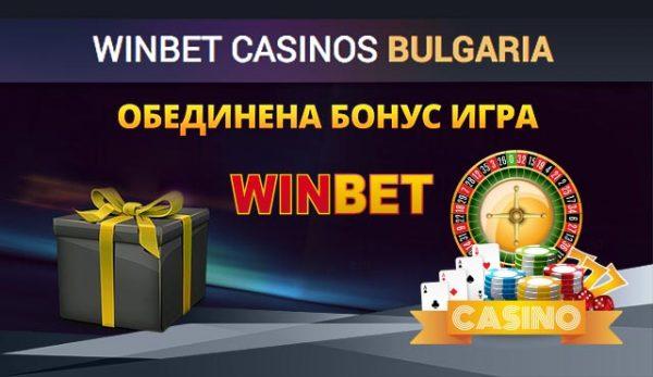 Награди в Обединена Бонус Игра в Winbet верига от казина