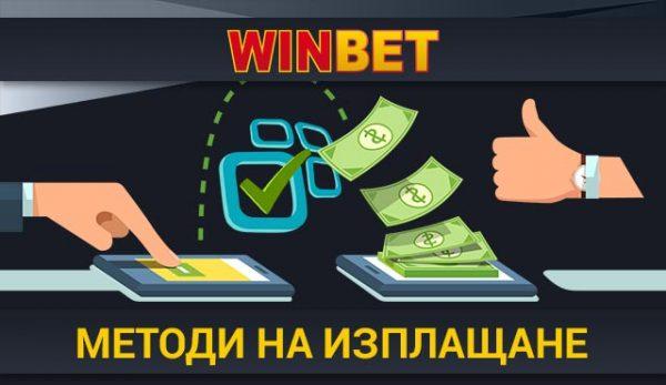 Winbet изплащане – Методи за теглене на пари от сметка