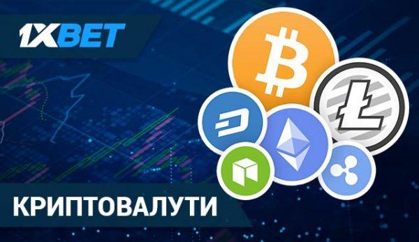 Криптовалути в 1xBet (Bitcoin, Ethereum, Litecoin и десетки други)!